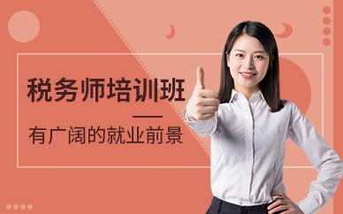 广州佰平注册税务师培训课程
