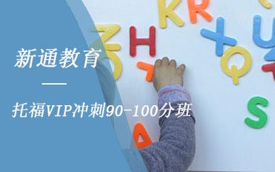 广州新通教育托福培训班(冲刺100分)