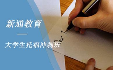 广州新通教育大学生托福冲刺班培训课程