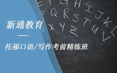 福州新通教育托福口语/写作考前精练班培训课程
