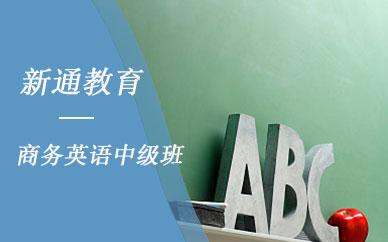 济南新通教育商务英语中级培训课程