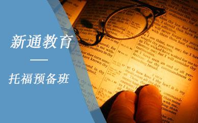 福州新通教育托福预备班培训课程