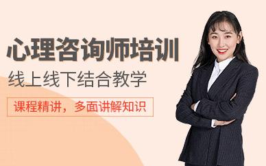 南京上元教育心理咨询师培训