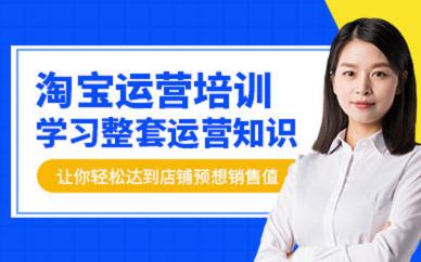 南京上元教育淘宝运营培训班
