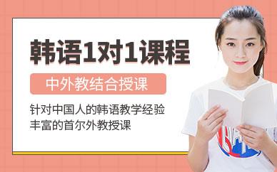 南京上元教育韩语培训
