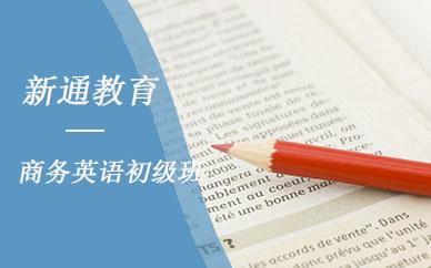 济南新通教育商务英语初级培训课程