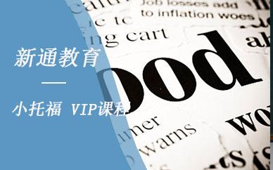 苏州新通教育小托福vip培训课程