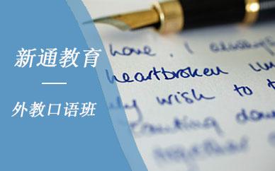 苏州新通教育外教口语班培训课程