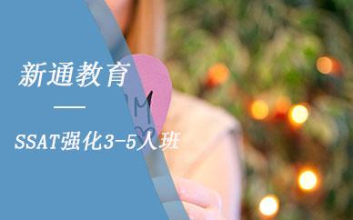 苏州新通教育SSAT强化3-5人班培训课程