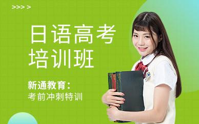 苏州新通教育日语高考培训课程