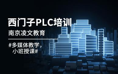 常州凌文教育PLC培训
