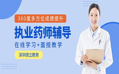 深圳德立教育职业药师培训班