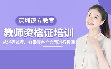 深圳德立教育教师资格证培训班