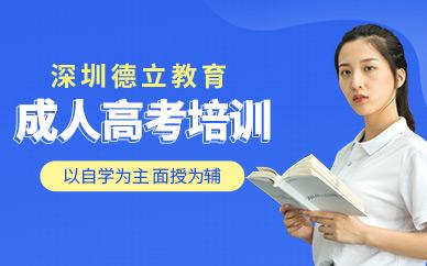 深圳德立教育成考培训课程