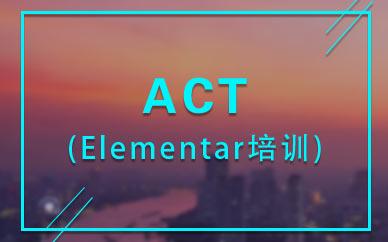 南京朗阁ACT强化培训班