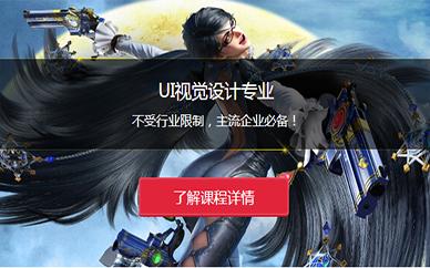 广州汇众教育UI设计培训班
