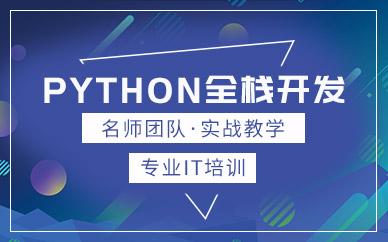广州东方瑞通Python培训班