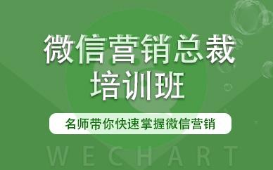 东莞美迪电商微信营销培训课程