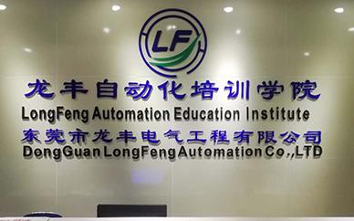 广州龙丰自动化培训学校