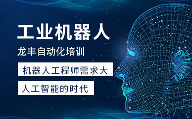 佛山龙丰工业机器人培训课程