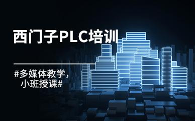 佛山龙丰西门子PLC培训课程