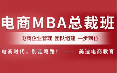 深圳美迪电商MBA总裁培训班