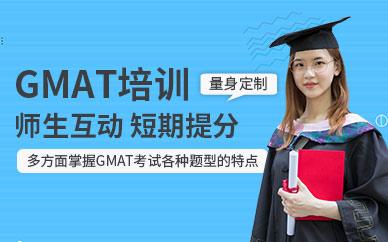 深圳新航道GMAT培训课程