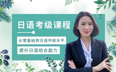 南京新视线日语考级课程培训