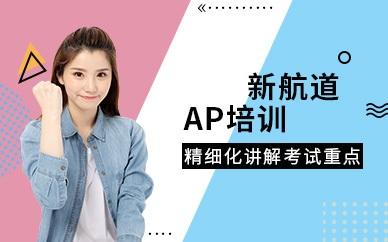 深圳新航道AP培训课程