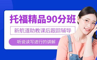 深圳新航道托福精品90分培训课程