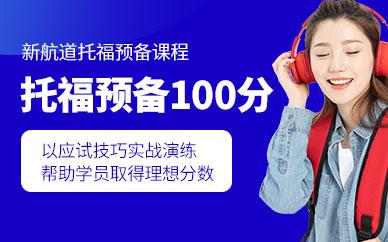 深圳新航道托福预备100分培训课程