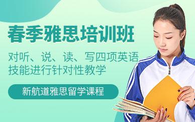 深圳新航道春季雅思培训课程