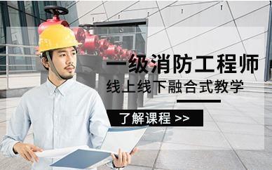 东莞优路教育一级消防工程师培训班