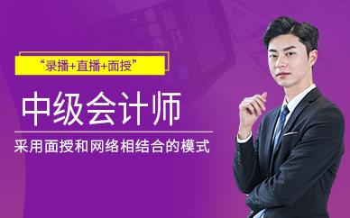 东莞优路教育中级会计师培训班