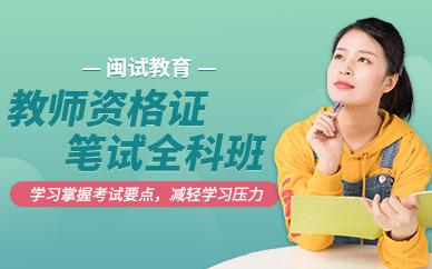 广州敏试教师教师资格证考试培训班