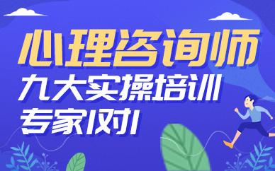 杭州森大心理咨询师培训课程