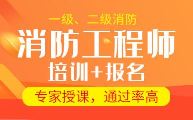 杭州森大消防工程师培训课程