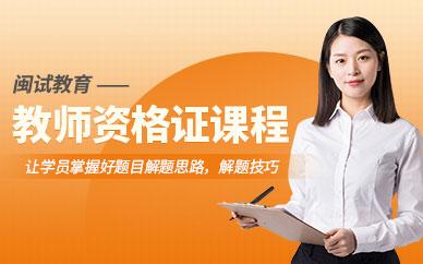 广州敏试教师资格考试培训