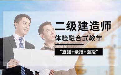 重庆优路教育二级建造师培训班