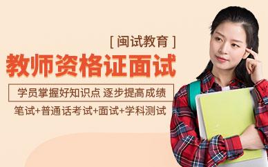 广州敏试教育教师资格证面试培训班