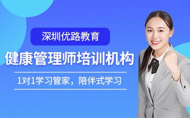 重庆优路教育健康管理师培训班