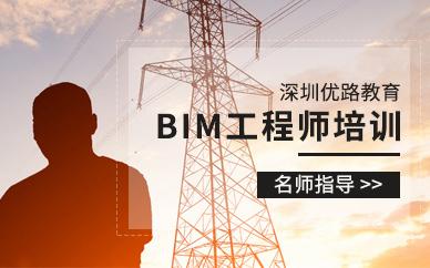 重庆优路教育BIM工程师培训班