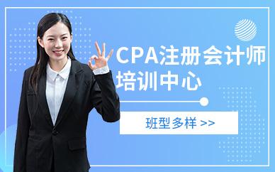 深圳优路教育注册会计师培训班