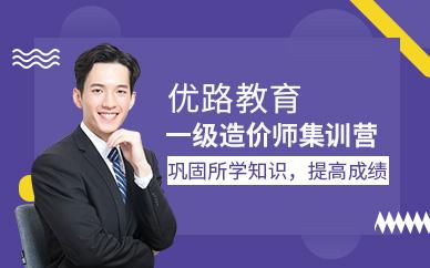 深圳优路教育一级造价工程师培训班