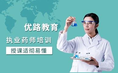 深圳优路教育执业药师培训班