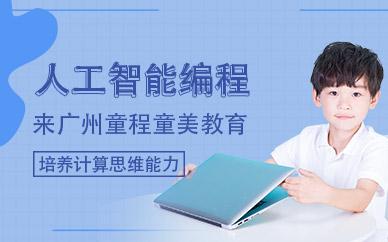广州童程童美少儿编程培训班