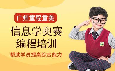 广州童程童美少儿编程培训课程
