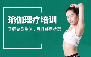 深圳瑜伽教练理疗师培训班