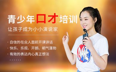 广州新励成青少年口才培训班