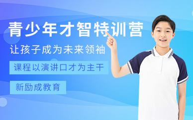 广州新励成青少年才智培训班